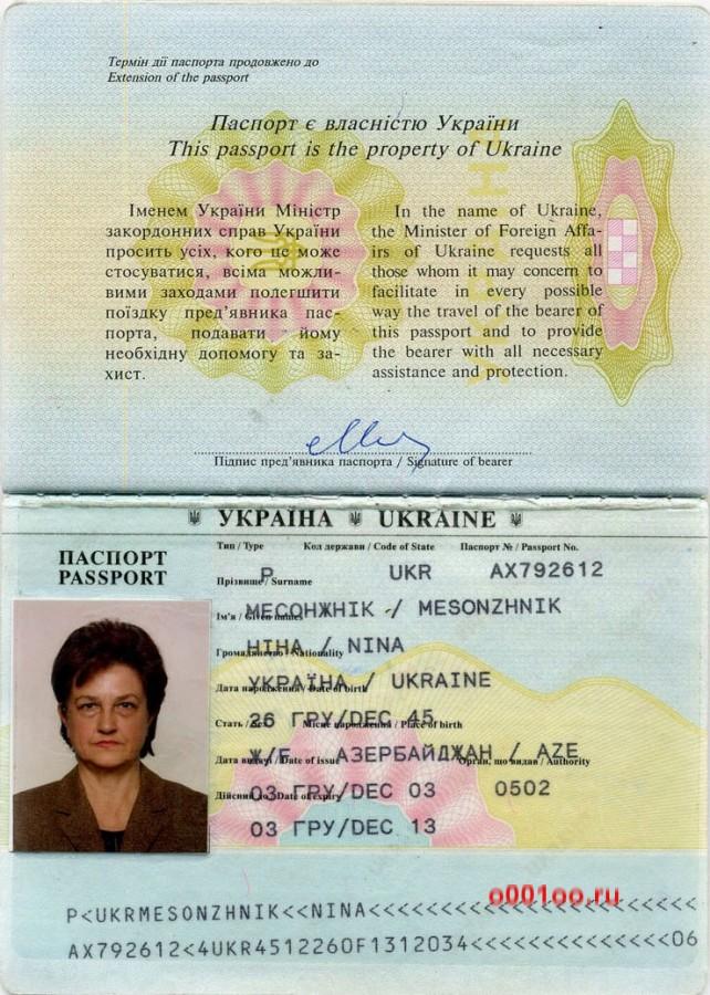 Как сделать загран. паспорта в украине
