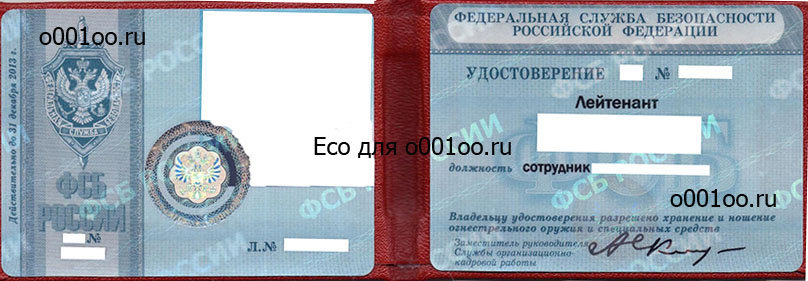 фсб фото удостоверение