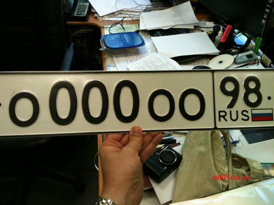Блатные номера на авто спецсерии o000ooru